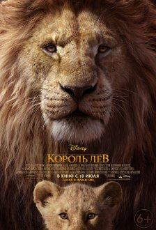 Kral Şir