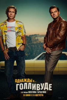 Once Upon a Time ... in Hollywood IMAX