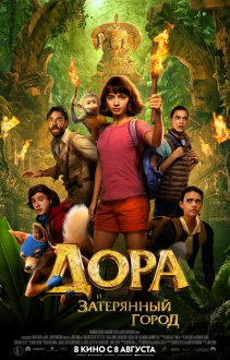 Dora and the Lost City of Gold LaseR