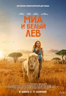 Mia and white lion