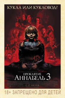 Annabelle Comes Home IMAX
