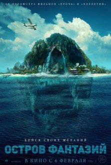 Fantaziyalar adası