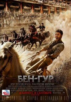 Ben-Hur IMAX