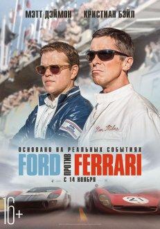 Ford против Ferrari (Az Sub)