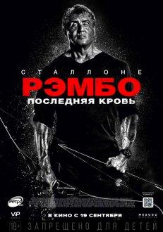 Рэмбо: Последняя кровь (Az Sub)