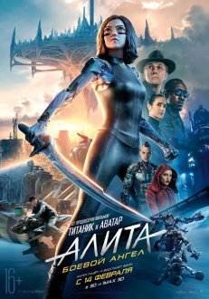 Alita: Battle Angel IMAX