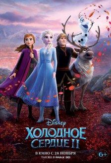 Frozen II IMAX