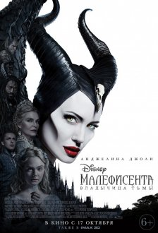 Maleficent: Mistress of Evil IMAX