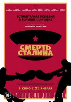 Stalinin ölümü