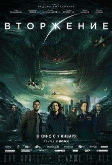 Вторжение IMAX