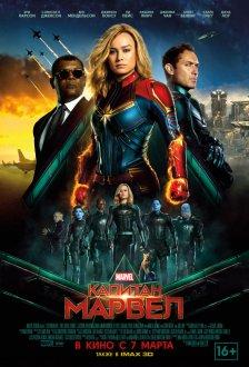 Captain Marvel Dolby Atmos